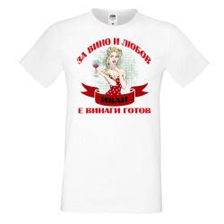 Мъжка тениска За Вино и Любов Иван е винаги готов