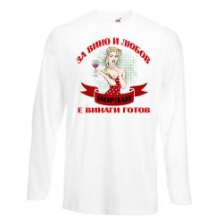 Мъжка тениска За Вино и Любов Йордан е винаги готов