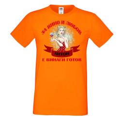 Мъжка тениска За Вино и Любов Антон е винаги готов