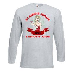 Мъжка тениска За Вино и Любов ИМЕ по избор