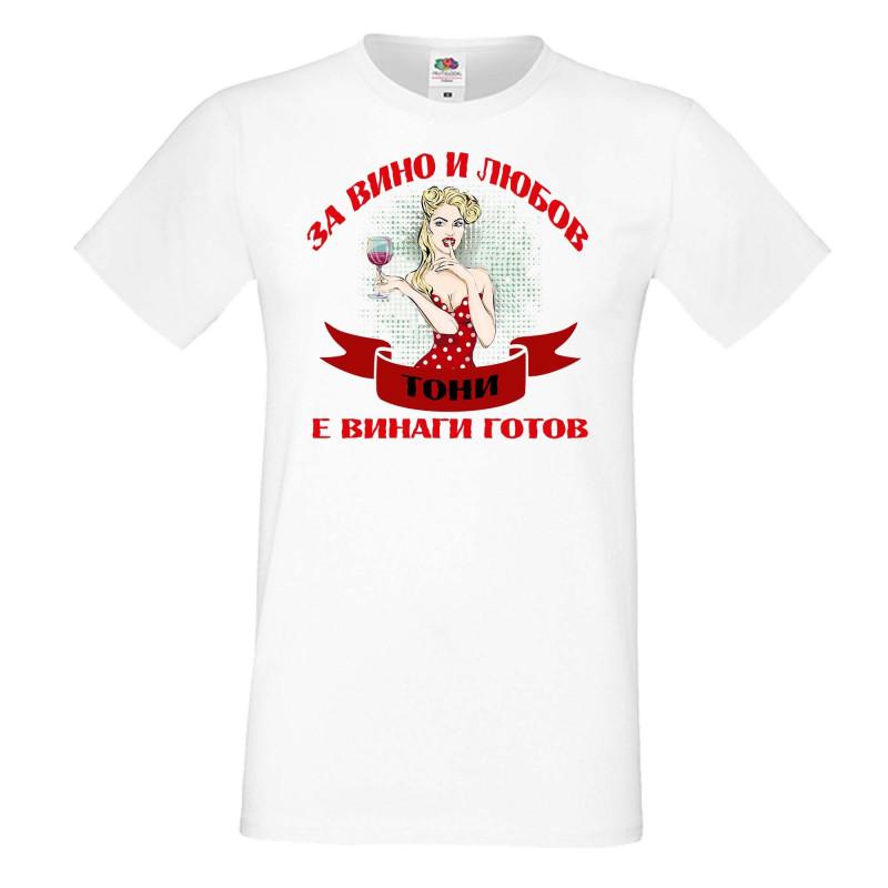 Мъжка тениска За Вино и Любов Тони е винаги готов