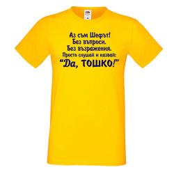 Мъжка тениска ДА Тошко