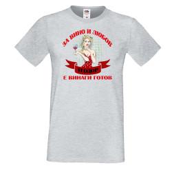 Мъжка тениска За Вино и любов ТЕОДОР е винаги готов ЗИМА
