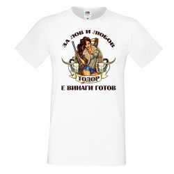 Мъжка тениска Лов и любов Тодор