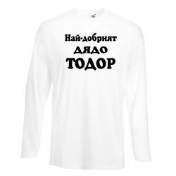 Мъжка тениска Най-добрият ДЯДО ТОДОР
