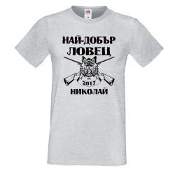 """Мъжка тениска с къс ръкав Никулден """"Най-добър ловец Николай"""" - светло сива"""