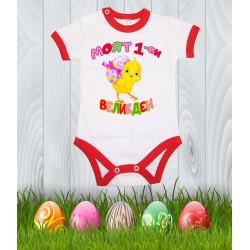 "Бебешко боди Моят 1-ви Великден ""Пиле 1 - розови букви"""