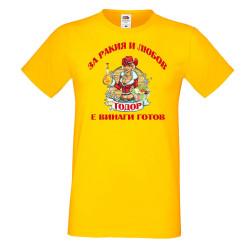 Мъжка тениска За Ракия и любов Тодор винаги готов ЗИМА