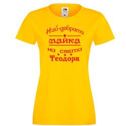 Дамска тениска На най-добрата МАЙКА на света Теодора