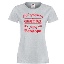 Дамска тениска На най-добрата сестра на света Теодора