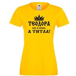 Дамска тениска Теодора не е име а титла