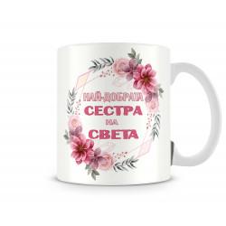 """Чаша 8ми март Най-добрата БАБА на света MUG"""""""