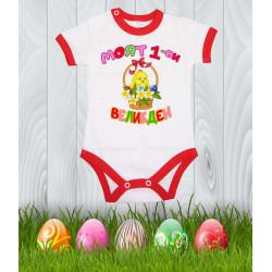 "Бебешко боди Моят 1-ви Великден ""Пиле 3 - розови букви"""