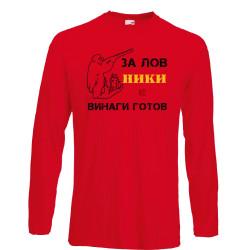 """Мъжка тениска с дълъг ръкав Никулден """"Ники за лов винаги готов (пушка 1)"""" - червена"""