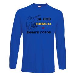 """Мъжка тениска с дълъг ръкав Никулден """"Никола за лов винаги готов (пушка 1)"""" - синя"""