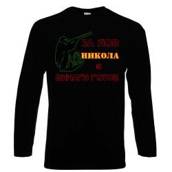 """Мъжка тениска с дълъг ръкав Никулден """"Никола за лов винаги готов (пушка 2)"""" - черна"""