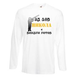 """Мъжка тениска с дълъг ръкав Никулден """"Никола за лов винаги готов (пушка 3)"""" - бяла"""