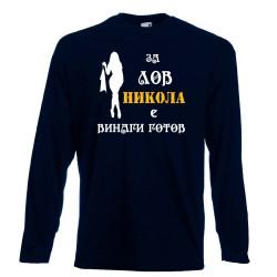 """Мъжка тениска с дълъг ръкав Никулден """"Никола за лов винаги готов (жена)"""" - тъмно синя"""