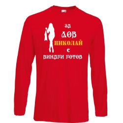 """Мъжка тениска с дълъг ръкав Никулден """"Николай за лов винаги готов (жена)"""" - червена"""