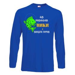 """Мъжка тениска с дълъг ръкав Никулден """"За риболов Ники винаги готов 1"""" - синя"""