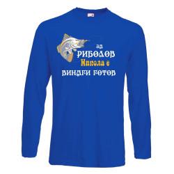 """Мъжка тениска с дълъг ръкав Никулден """"За риболов Никола винаги готов 2"""" - синя"""