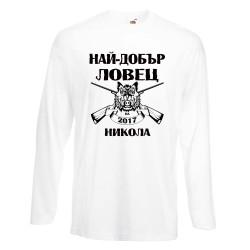 """Мъжка тениска с дълъг ръкав Никулден """"Най-добър ловец Никола"""" - бяла"""