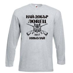 """Мъжка тениска с дълъг ръкав Никулден """"Най-добър ловец Николай"""" - светло сива"""