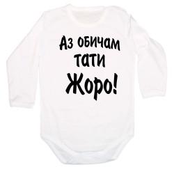 Бебешко боди Гергьовден Аз обичам тати Жоро
