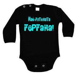 Бебешко боди Гергьовден Най-готината ГЕРГАНА
