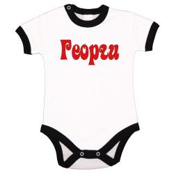 Бебешко боди Гергьовден Име - Георги