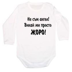 Бебешко боди Гергьовден Не съм ангел - ЖОРО