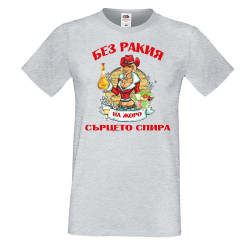 Мъжка тениска Георгьовден БЕЗ РАКИЯ на ЖОРО СЪРЦЕТО СПИРА ЗИМА