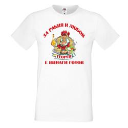 Мъжка тениска Георгьовден За Ракия и любов ГЕОРГИ винаги готов ЗИМА