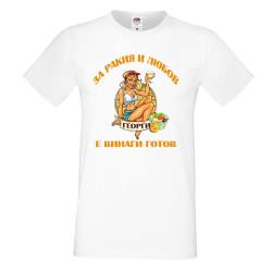 Мъжка тениска Георгьовден За РАКИЯ и любов ГЕОРГИ е винаги готов