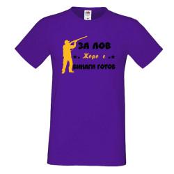 Мъжка тениска Георгьовден ЗА ЛОВ ЖОРО е винаги гогов + ловец с пушка 5