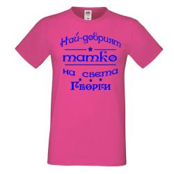 Мъжка тениска Георгьовден Най-добрият татко на света ГЕОРГИ