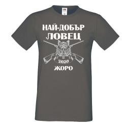 Мъжка тениска Георгьовден Най-добър ловец 2020 Жоро за черно