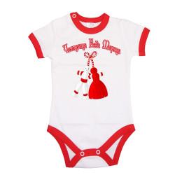 Бебешко боди Честита Баба Марта 2