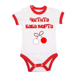 Бебешко боди Честита Баба Марта 4
