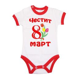 Бебешко боди Честит 8ми март лалета