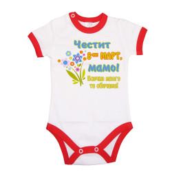 Бебешко боди Честит 8Ми март МАМО всички много те обичаме + БУКЕТ