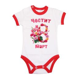 Бебешко боди Честит 8ми март розови цветя