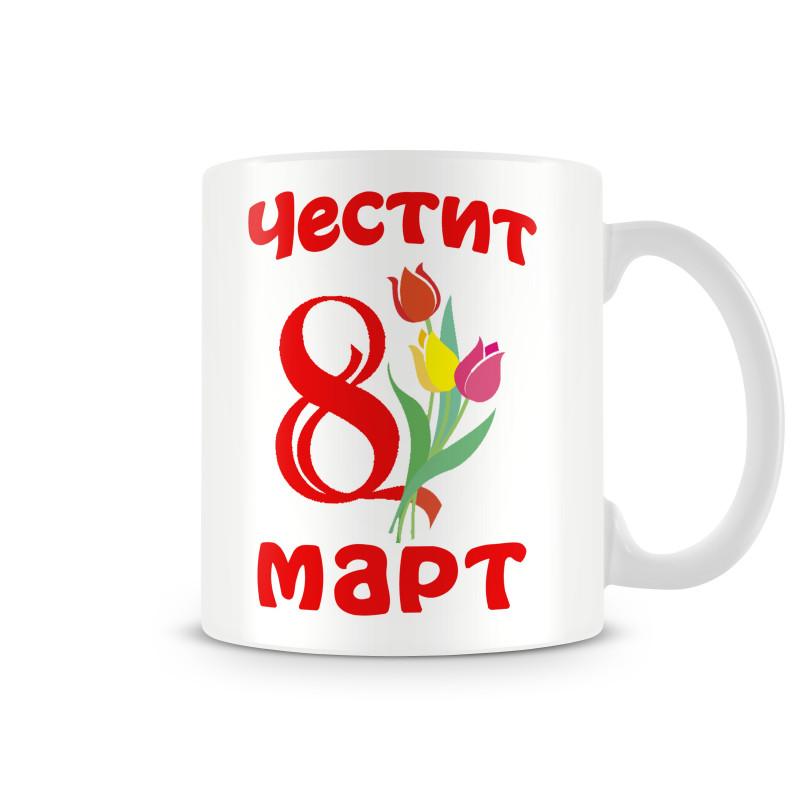 "Чаша 8ми март ""Честит 8 март MUG"""