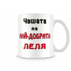 """Чаша 8ми март """"Чашата на най-добрата ЛЕЛЯ MUG"""""""