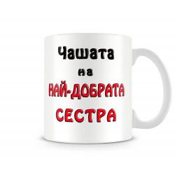 """Чаша 8ми март """"Чашата на най-добрата СЕСТРА MUG"""""""