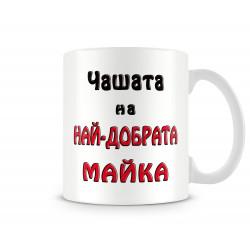 """Чаша 8ми март """"Чашата на най-добрата МАЙКА MUG"""""""