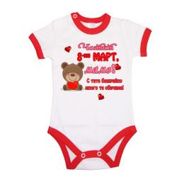Бебешко боди Честит 8ми март мамо с тати много те обичаме