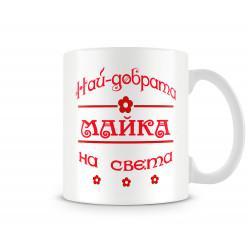 """Чаша 8ми март """"Чашата на най-добрата МАЙКА на света червен MUG"""""""