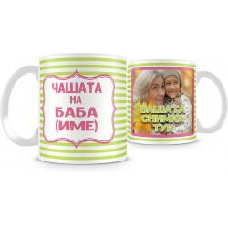 """Чаша 8ми март """"Чашата на БАБА + име + снимка MUG"""""""