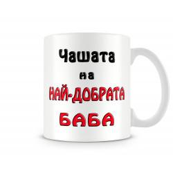"""Чаша 8ми март """"Чашата на най-добрата БАБА MUG"""""""